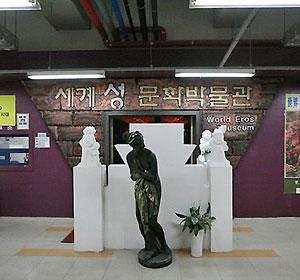 세계성문화박물관