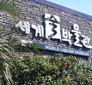 세계술박물관