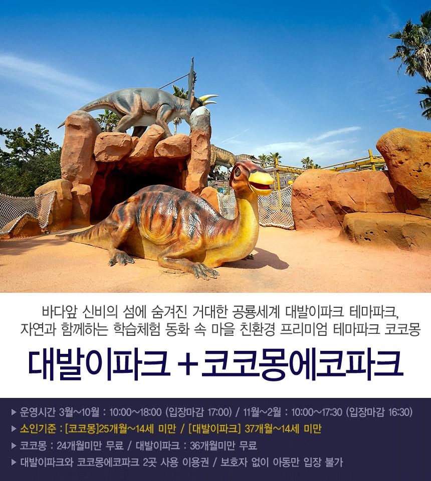 대발이파크+코코몽_01.jpg
