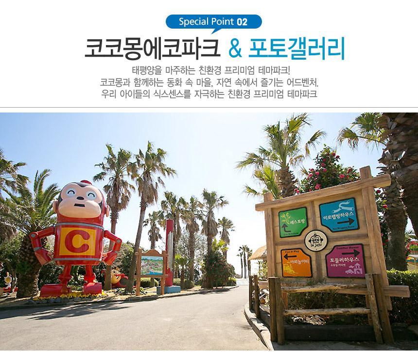 대발이파크+코코몽_05.jpg