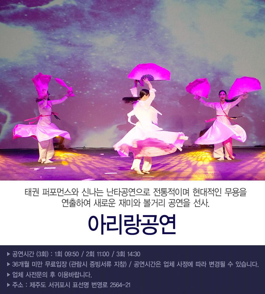 아리랑공연_01.jpg